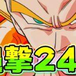 【ドッカンバトル】ここから本領発揮!追撃全振りのLRゴジータが大暴れ!【Dragon Ball Z Dokkan Battle】