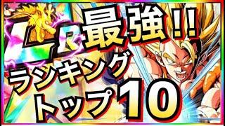 【ドッカンバトル】無敵の『最強LR』は誰?『フェス限LR最強キャラ』ランキングTOP10!!2021年七夕版【Dragon Ball Z Dokkan Battle】【地球育ちのげるし】