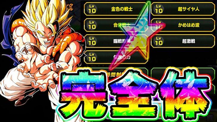 【ドッカンバトル】破壊神が貧弱すぎる…虹でリンクMAX!完全体ゴジータを使ってみた【Dragon Ball Z Dokkan Battle】