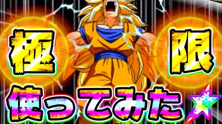 【ドッカンバトル】超絶パワーUP極限悟空3天使を使ってみた!【Dragon Ball Z Dokkan Battle】