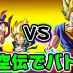 【ドッカンバトル】兄弟の絆VSポタラで悟空伝 スパーキン神コロVSスパーキン神コロ【Dragon Ball Z Dokkan Battle】