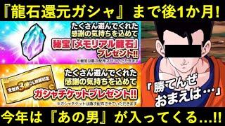 【ドッカンバトル】『龍石還元ガシャ』まであと1か月!今年は『あの男』が入ってくる…!