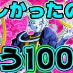 【ドッカンバトル】欲が出すぎた昇龍祭追加100連ガチャ【Dragon Ball Z Dokkan Battle】