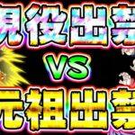 【ドッカンバトル】自己ベスト更新!出禁大行列の豪華2本立て【Dragon Ball Z Dokkan Battle】