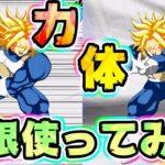 【ドッカンバトル】極限ムチムチトランクス2体を使ってみた【Dragon Ball Z Dokkan Battle】