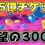【ドッカンバトル】3.5億チケットガチャ残り300連引いてみた【Dragon Ball Z Dokkan Battle】