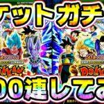 【ドッカンバトル】3.5億CPチケットガチャ1000連してみた【Dragon Ball Z Dokkan Battle】