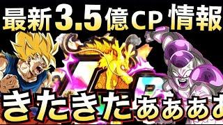 【ドッカンバトル】最新情報3.5億CP、ナメック星編がきたきたきたぁぁぁーーーっ!!【Dragon Ball Z Dokkan Battle】【地球育ちのげるし】