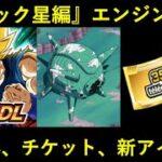 【ドッカンバトル】チケット・新イベント・新アイコン!『ナメック星編』完全確定の3.5億DLキャンペーン!