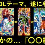 【ドッカンバトル】遂に判明!3.5億DLキャンペーンのテーマ!選ばれたのはまさかの…〇〇編!!!!!!!!