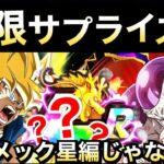 【ドッカンバトル】3.5億DL『超目玉の極限』は『ナメック星編』じゃないキャラ!?極限サプライズは…。【Dragon Ball Z Dokkan Battle】【地球育ちのげるし】