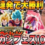 【ドッカンバトル】無料ガチャで超神引き!3.5億DL突破記念ドッカンフェス10連|Dragon Ball Z Dokkan Battle|ソニオTV