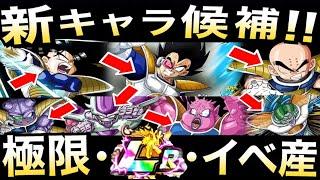 【ドッカンバトル】深刻な『キャラ数問題』3.5億DLナメック星編の新キャラは?【Dragon Ball Z Dokkan Battle】【地球育ちのげるし】