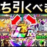 【ドッカンバトル】さぁっ!!どっちを引くべきか?忖度なしで徹底解説!!3.5億DL、バカやろー悟空/フルパワーフリーザ【Dragon Ball Z Dokkan Battle】【地球育ちのげるし】