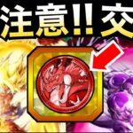 【ドッカンバトル】失敗しない『フェスコイン交換』超注意が必要なので徹底解説!!3.5億DL【Dragon Ball Z Dokkan Battle】【地球育ちのげるし】