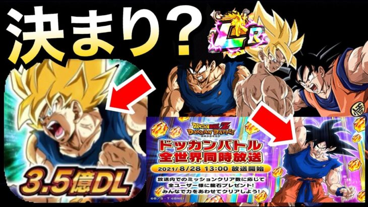 【ドッカンバトル】3.5億DLの『超系LR』はやっぱりこのキャラですね〜!!ワイワイやりましょう!!【Dragon Ball Z Dokkan Battle】【地球育ちのげるし】