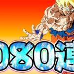 【ドッカンバトル】3.5憶Wフェス バカヤローですね ガチャ1080連!【Dragon Ball Z Dokkan Battle】