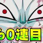 【ドッカンバトル】3.5億Wフェス ガチャ360連目【Dragon Ball Z Dokkan Battle】
