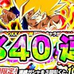 これぞドッカンバトル!!3.5億Wフェス ガチャ840連目【Dragon Ball Z Dokkan Battle】