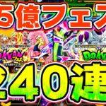 【ドッカンバトル】3.5億Wフェス LR悟空とLRフリーザを狙って240連【Dragon Ball Z Dokkan Battle】