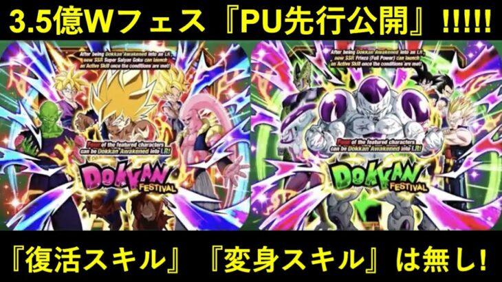 【ドッカンバトル】3.5億Wフェス、まさかのピックアップ先行公開!LR悟空&LRフリーザのWドッカンフェス!!!!!!