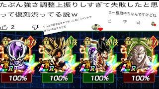 【ドッカンバトル】約300日、復刻なし…。【Dragon Ball Z Dokkan Battle】【地球育ちのげるし】