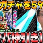 【ドッカンバトル】伝説の59秒ガチャ再び!?3.5億DL突破記念Wドッカンフェス Dragon Ball Z Dokkan Battle ソニオTV