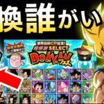 【ドッカンバトル】超おすすめ『メモリアル龍石』キャラを『6つ』に分けて徹底解説!!(暫定)3.5億DL【Dragon Ball Z Dokkan Battle】【地球育ちのげるし】