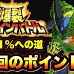 ︎【ドッカンバトル#716】爆裂チェインバトル 今回の高ポイントの出し方と解説【Dragon Ball Z Dokkan Battle】