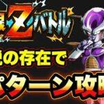 ︎【ドッカンバトル#739】極限Zバトル 凍てつく威光フリーザの攻略3パターン【Dragon Ball Z Dokkan Battle】