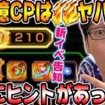 【ドッカンバトル】既に大量配布の兆しが!?8月イベントの配布石受け取りしたら驚きの結果が!?(驚いたとは言ってない)|Dragon Ball Z Dokkan Battle|ソニオTV