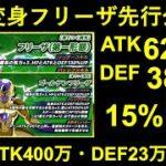【ドッカンバトル】変身フリーザ極限、先行公開!ATK400万・DEF23万から成長する超パワーアップ!