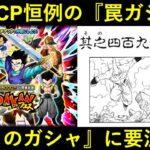 【ドッカンバトル】大型CP恒例の『罠ガシャ』に注意!26日に更新される龍石ガシャの話