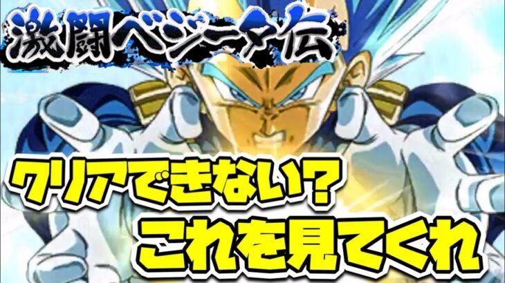 【ドッカンバトル】ベジータ伝初心者向けに攻略!!これでクリアだぁ!!【Dokkan  Battle】