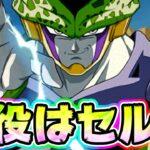 【ドッカンバトル】主役はセルですが現実は非情である。【Dragon Ball Z Dokkan Battle】