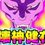 【ドッカンバトル】ビルス様の破壊力いまだ健在!ベジータ伝破壊【Dragon Ball Z Dokkan Battle】