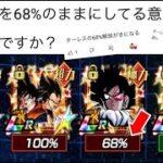 【ドッカンバトル】大事な理由をお話しいたします。【Dragon Ball Z Dokkan Battle】【地球育ちのげるし】