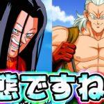 【ドッカンバトル】久々に使ったターゲット孫悟空が変態になってた【Dragon Ball Z Dokkan Battle】