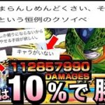 【ドッカンバトル】苦手な人へ、爆裂チェインバトル【Dragon Ball Z Dokkan Battle】【地球育ちのげるし】