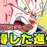 【ドッカンバトル】すっごい激闘になった体得した進化でベジータ伝【Dragon Ball Z Dokkan Battle】