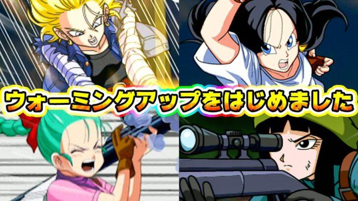 【ドッカンバトル】極限直前!ピチピチギャル達もウォーミングアップをはじめました【Dragon Ball Z Dokkan Battle】
