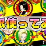 【ドッカンバトル】ピチピチ極限組まとめて使ってみた【Dragon Ball Z Dokkan Battle】
