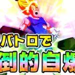 【ドッカンバトル】極限バトルロードで極限魔人ベジータが大爆発【Dragon Ball Z Dokkan Battle】