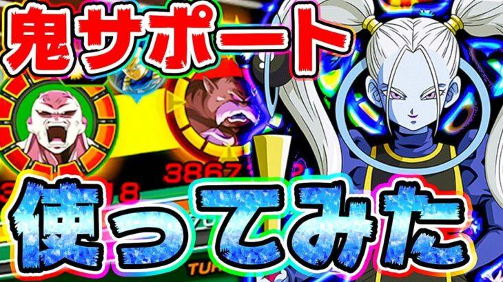 【ドッカンバトル】マルカリータの鬼サポートがヤバすぎる【Dragon Ball Z Dokkan Battle】
