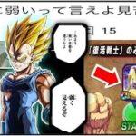 【ドッカンバトル】辛辣なコメントにアンサー動画。【Dragon Ball Z Dokkan Battle】【地球育ちのげるし】