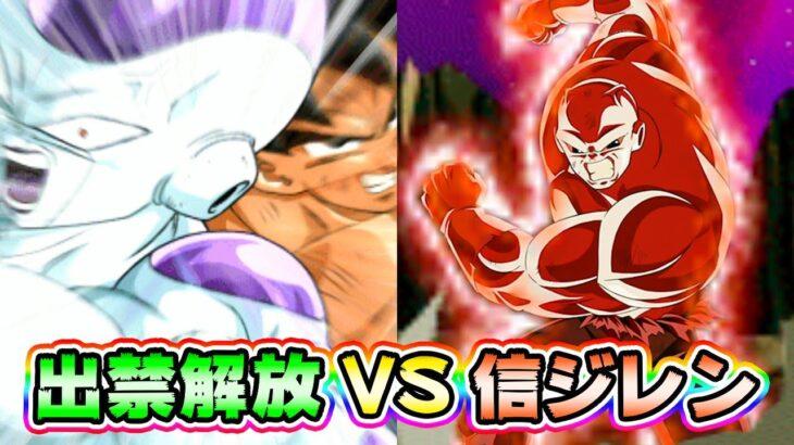【ドッカンバトル】久しぶりにゴリーザの出禁を開放してみた【Dragon Ball Z Dokkan Battle】