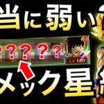 【ドッカンバトル】検証、本当に弱い?最強選抜『ナメック星編』で挑んでみたら…問題が〇〇だった。【Dragon Ball Z Dokkan Battle】【地球育ちのげるし】