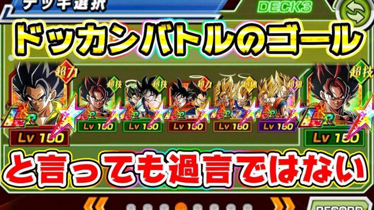 【ドッカンバトル】この究極パーティでベジータデデーンします【Dragon Ball Z Dokkan Battle】