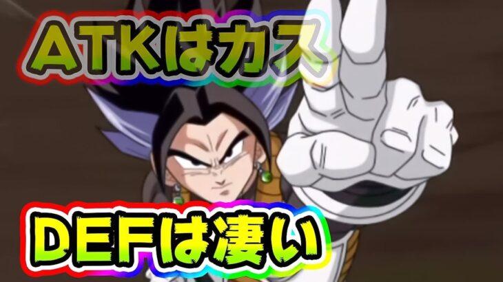 【ドッカンバトル】ポタラに新入り!ベジークスをポタラで使ってみた【Dragon Ball Z Dokkan Battle】