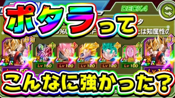 【ドッカンバトル】久々にポタラ使ったら引くくらい強かった【Dragon Ball Z Dokkan Battle】